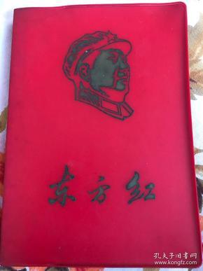 东方红、日记本(软精装)