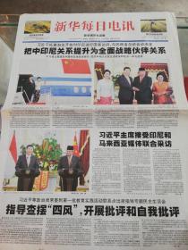 【报纸】 新华每日电讯 2013年10月3日【习近平抵雅加达开始对印尼进行国事访问】