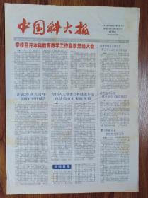 中国科大报