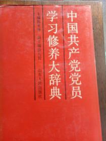 中国共产党党员学习修养大辞典
