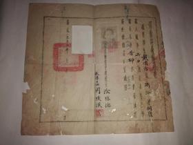 1950年川南师范学校毕业证(全国著名的教育名人、书法家校长阴懋德毛笔签名)