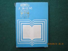 老笔记本: 上海日记(绸面精装有盒套)未使用