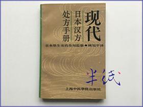 现代日本汉方处方手册 1989年初版