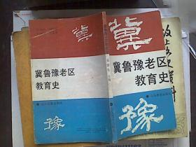 冀鲁豫老区教育史