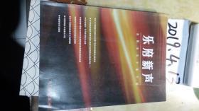乐府新声  沈阳音乐学院学报  2002年第3期
