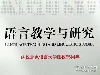 语言教学与研究  2017(第 1――6 期)
