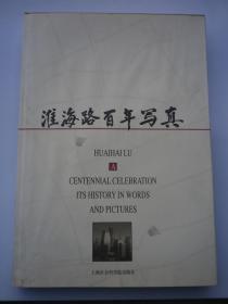 精装本、上海《淮海路百年写真》都是图片介绍古今建筑对比
