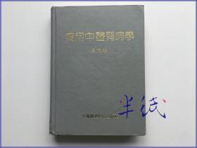 张大宁 实用中医肾病学 1991年再版精装