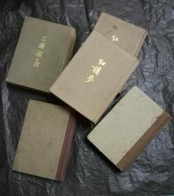 20世紀50年代作家出版社一版一印四大名著《紅樓夢》上、下《三國演義》《水滸》《西游記》精裝本