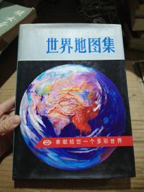 世界地图集:中外文对照