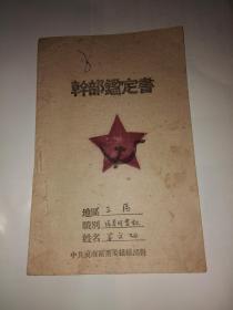 干部鉴定书(1949年中共冀南区党委组织部制)