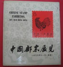 中国邮票展览(一九七九年十一月.香港)(中国邮票总公司1979年11月)