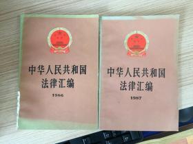 中华人民共和国法律汇编 1986、1987,两册合售