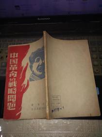 红色收藏:中国革命的战略问题 [1948年2月出版]  毛泽东著封面毛像华中新华书店发行发行量仅4000册