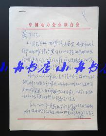 """曾任国务院上海经济区规划办公室主任、原电力工业部第一副部长 王林(1915-2004) 1993年致钮-茂-生重要信稿圆珠笔一通五页(关于西安市""""黑河引水工程""""的水利工程情况,王林曾任陕西省委书记和西北局书记处书记)351"""