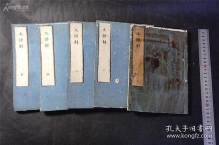 【 古佛经 】清 木刻板 《文 语 解》》5册全,和刻本