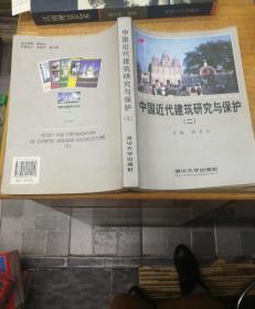 中国近代建筑研究与保护.二.