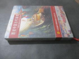 中国海军博物馆展示系列丛书:图说中国古代海军  精装