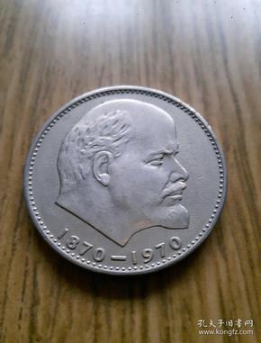 大直径31mm 苏联列宁诞辰100周年纪念币1卢布(1870——1970年)老币