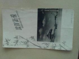 照片年历文献     背面有1962年赠言