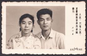 文革语录照,只有人民才是创造世界历史的动力,北京红卫照相馆