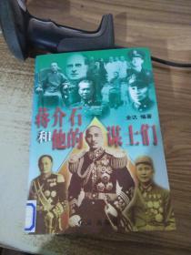 蒋介石和他的谋士们【上下