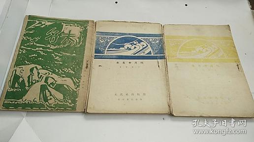 未名半月刊 毛边本 第一卷第四期 第二卷第三期 第二卷第四期 共计3本合售