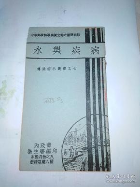 民国中华邮政特准挂号立券之新闻纸类:水与疾病(传染病小丛书)