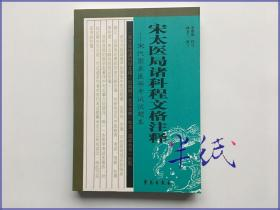 宋太医局诸科程文格注释 2007年初版