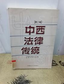 中西法律传统 (第三卷)