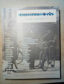 天南03-诗歌地理学