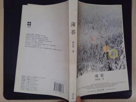 薄暮(林培源签名本)