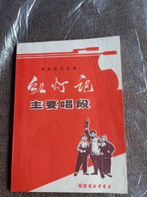 革命现代京剧:红灯记主要唱段(70年福建人民出版社版,品佳)