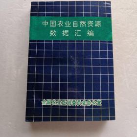 中国农业自然资源数据汇编