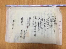 日本弘化、嘉永、安政年间(1844-1859年间)古文书七张合售