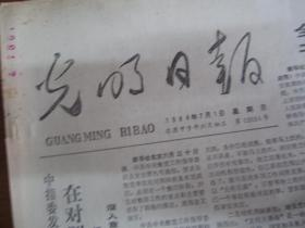 (生日报)光明日报1984年7月(1---31日)