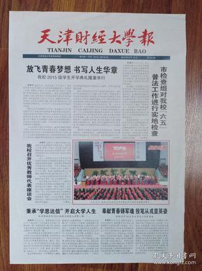 天津财经大学报