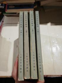 中国历代诗歌选 【上编一二,下编一二】