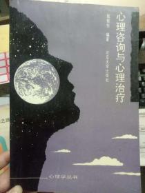 心理学丛书《心理咨询与心理治疗》