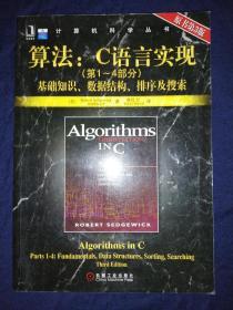 算法:C语言实现(第1~4部分)---基础知识、数据结构、排序及搜索(原书第3版)