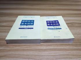 律师执业基本技能 第三版 上下册