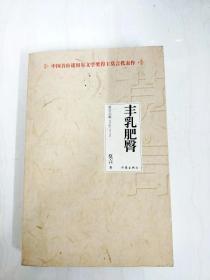 DA136545 丰乳肥臀【书边内略有水渍污渍】