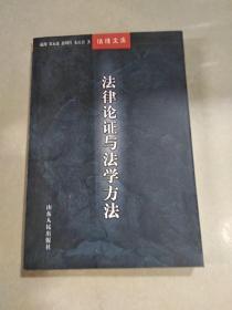 法律论证与法学方法(一版一印)