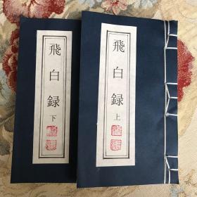哈佛图书馆藏汉和珍本影印本之七:《飞白录》彩色影印上下册(新春特惠6.5折!仅此一册下单即改价)