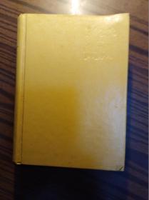 中国俗语大辞典(缺书衣)                          (大32开精装本)  《122》