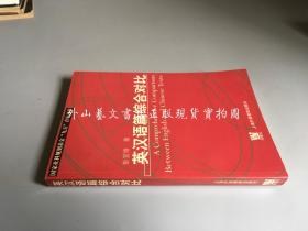 英汉语篇综合对比