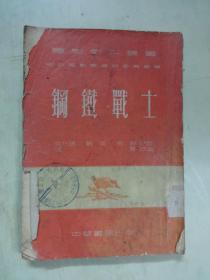 电影剧本丛书: 钢铁战士 全一册插图本