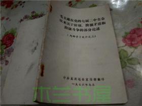 毛主席在党的七届二中全会以来关于阶级,阶级矛盾和阶级斗争的部分论述 中共巢湖地委宣传部翻印 一九七六年九月