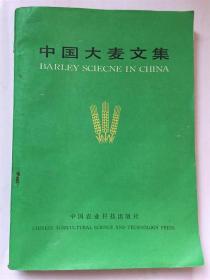 中国大麦文集/中国作物学会大麦专业委员会 主编
