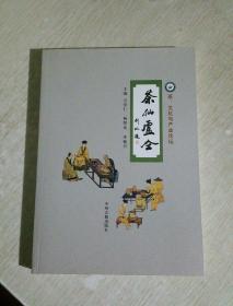 茶:文化与产业论坛:《茶仙卢仝》